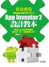 你也會寫Android應用程式: App Inventor 2設計教本