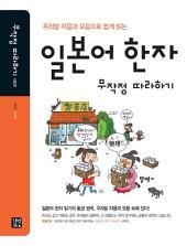 일본어 한자 무작정 따라하기: 우리말 자음과 모음으로 쉽게 읽는