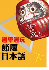 邊學邊玩節慶日本語 (下): 最豐富的日語自學教材