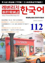 槓桿韓國語學習週刊第112期: 最豐富的韓語自學教材