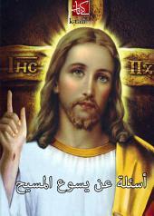 اسئلة عن يسوع المسيح