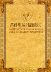 Daily Recitation Handbook: Sagely City of 10,000 Buddhas