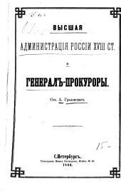 Высшая администрація Россіи XVIII ст. и генералъ-прокуроры, etc
