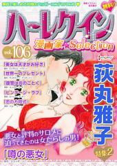 ハーレクイン 漫画家セレクション vol.106: Harlequin Comics