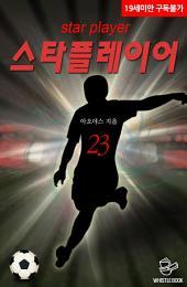 스타플레이어(Star Player) 23권