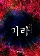 [세트] 기라 (전2권/완결)
