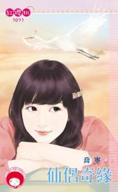 仙侶奇緣: 禾馬文化紅櫻桃系列944