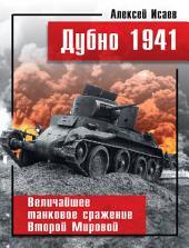 Дубно 1941. Величайшее танковое сражение Второй мировой