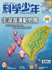 科學少年雜誌(第10期/2015年8月號): GM010