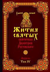Жития святых святителя Димитрия Ростовского. Том IV. Апрель