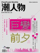 潮人物2016年1月號 vol.63: 巨變前夕
