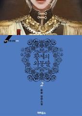 황제의 외동딸 2 - 블랙 라벨 클럽 004