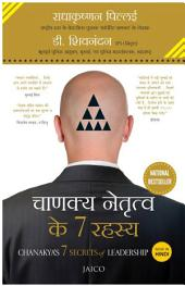 Chanakya's 7 Secrets of Leadership (Hindi)