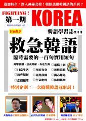 Fighting! KOREA 韓語學習誌第一期:救急韓語: 韓語學習系列32