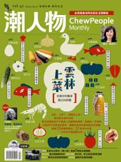 潮人物2014年4月號 vol.42: 雲林上菜