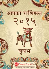 वृषभ - आपका राशिफल २०१५: Your Zodiac Horoscope by GaneshaSpeaks.com - 2015
