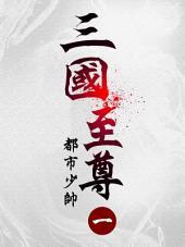 三國至尊(1)【原創小說】