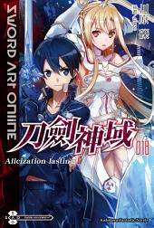 Sword Art Online 刀劍神域 (18): Alicization lasting