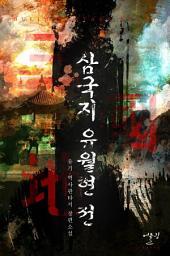 [연재] 삼국지 유월현 전 98화