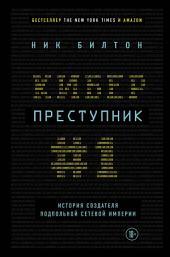 Киберпреступник No 1. История создателя подпольной сетевой империи