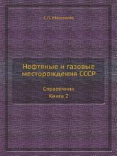 Нефтяные и газовые месторождения СССР