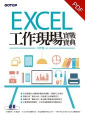 Excel工作現場實戰寶典(電子書)