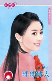 哥哥情人~青梅竹馬系列之十: 禾馬文化紅櫻桃系列110