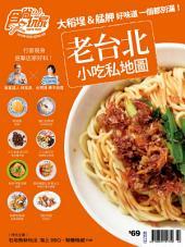 食尚玩家: 老台北 小吃地圖