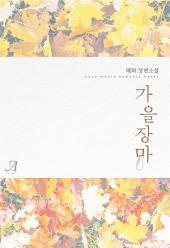 [세트]가을장마 (전2권/완결)