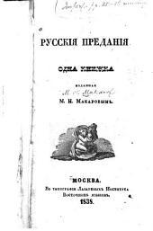 Русскія преданія