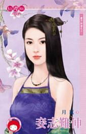 妾志難伸~妻不如妾之三《限》: 禾馬文化紅櫻桃系列390