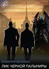 Лик Черной Пальмиры: серия «Ночной дозор»