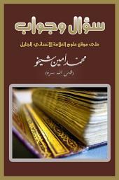 حل المشكلات المحيرة: جواب بعض المسائل الإسلامية المعضلة