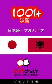 1001+演習 日本語 - アルバニア
