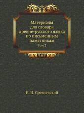 Материалы для словаря древне-русского языка по письменным памятникам: Том 2