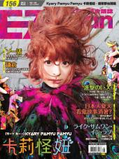 EZ Japan流行日語會話誌 第156期: 卡莉怪妞