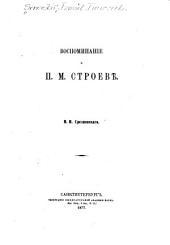 Воспоминаніе о П. М. Строевѣ