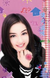 情夫滋味: 禾馬文化甜蜜口袋系列047