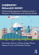 NOW! NihonGO NOW!