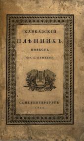 Кавказск)ий плѣнник, повѣсть
