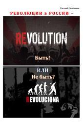 Революции в России – быть или не быть
