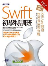 Swift初學特訓班--iOS App開發快速養成與實戰(電子書)