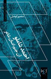 احمد شاملو، آن جنم انسان شاعر
