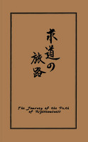 The Journey of the Path of Righteousness PDF