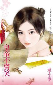 皇帝不賣笑~江山代有美人出之三: 禾馬文化珍愛系列423