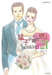 猛子小姐的戀人21 (3)