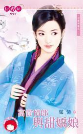 富貴情郎與甜嬌娘~守護神獸之一《限》: 禾馬文化紅櫻桃系列569