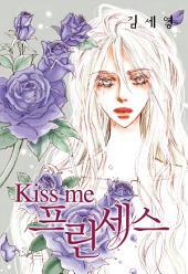 Kiss me 프린세스 (키스미프린세스): 50화