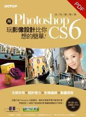 用Photoshop玩影像設計比你想的簡單--快快樂樂學Photoshop CS6(電子書): (去背妙用 × 設計張力 × 影像編修 × 動畫網頁)