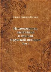 Исследования, замечания и лекции о русской истории: Том 1